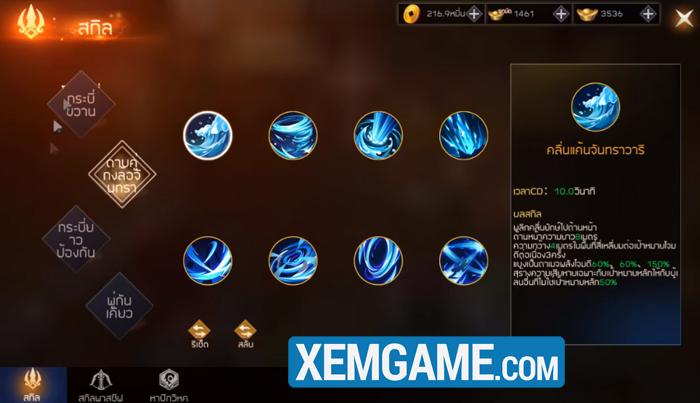 Kiếm Hồn 3D | XEMGAME.COM