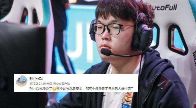 LMHT: Quản lý của Suning phủ nhận việc bán Bin, đáp trả gay gắt với fan