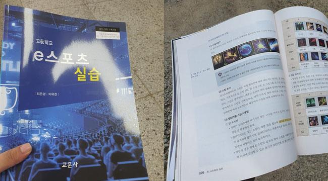 """LMHT: Ra mắt sách giáo khoa liên quan đến Esports, cộng đồng Hàn chê """"nhàm chán"""""""